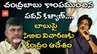 Pawan Kalyan Became Threat to Chandrababu | CBI Inquiry Against AP CM Chandrababu