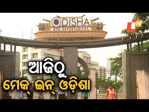 Make in Odisha Conclave from today