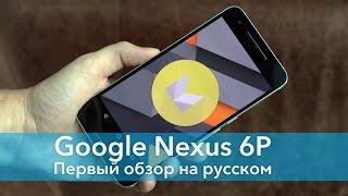Google Nexus 6P – Мировой анонс. Первый обзор на русском