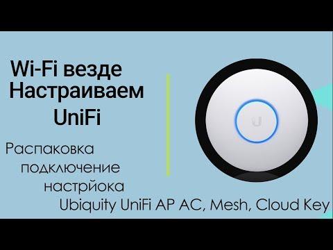Wi-Fi комплект для дома. Распаковка. подключение и настройка Ubiquity UniFi AP AC и UniFI Mesh.
