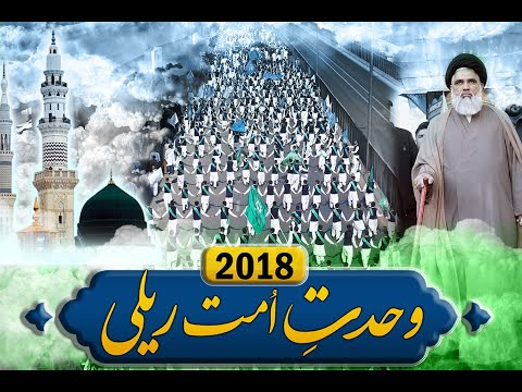 Wahdat Rally Documentary Lahore 21-11-2018