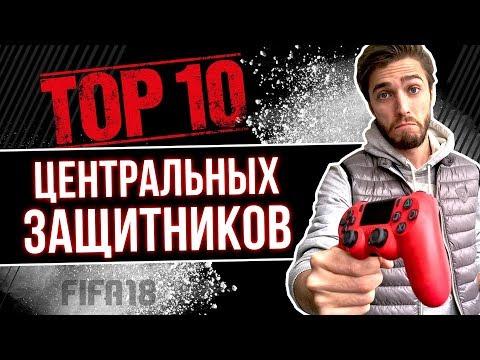 ТОП-10 Центральных защитников FIFA 18