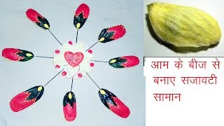 Crafts idea with Mango Seeds and Old Broom/creative art/Best out of waste/Decor crafts /Reuse crafts