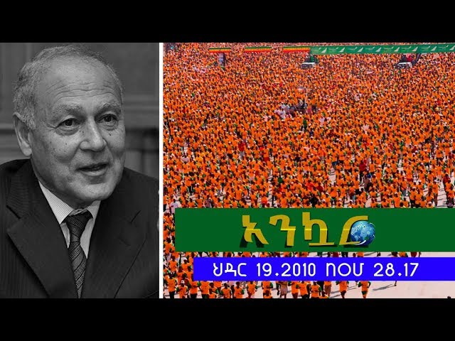 Ethiopian Daily News Digest | November 28, 2017