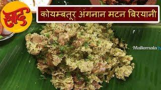 कोयम्बतूर अंगनान मटन बिरयानी बनाने की विधि - Coimbatore Anganan Mutton Biryani - #Swaad