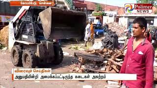 Encroachments in Koyambedu market were removed by Policemen   Polimer News