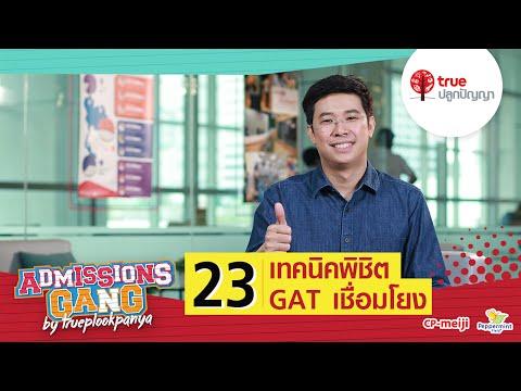 AdGang59 : 23 เทคนิคพิชิต GAT เชื่อมโยง 4 Step คว้า 150 คะแนนเต็ม