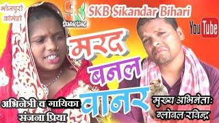   भतार बनल वानर   सुपरहिट भोजपुरी देहाती कॉमेडी   bhojpuri desi comedy  funny movies    short movies