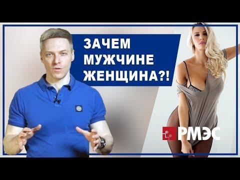 ЗАЧЕМ МУЖЧИНЕ ЖЕНЩИНА?! Нужны ли современным мужчинам женщины?