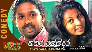 Hathara Kendaraya EP 24