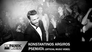 Κωνσταντίνος Αργυρός - Ψέματα | Konstantinos Argiros - Psemata - Official Video Clip