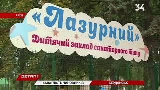 Прокуратура обвиняет чиновников горсовета в халатности при проведении тендеров