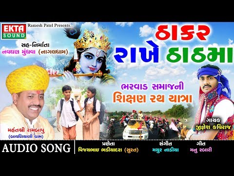 Thakar Rakhe Thathma || Jignesh Kaviraj || New Inspirational Song || Full Audio