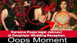 Kareena Pooja Jahnavi kajal at Deepika Padukone Ranveer Singh Wedding Reception || Oops Moment