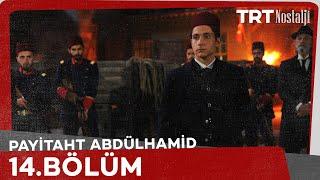 Payitaht Abdülhamid - Payitaht Abdülhamid 14. Bölüm 2 Haziran 2017 Tek Parça HD İzle