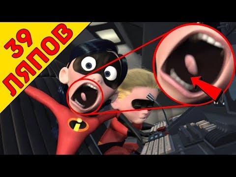 """39 киноляпов в """" Суперсемейка """"/"""" The Incredibles """" - Народный КиноЛяп"""