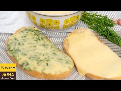Плавленый #сыр из творога в домашних условиях