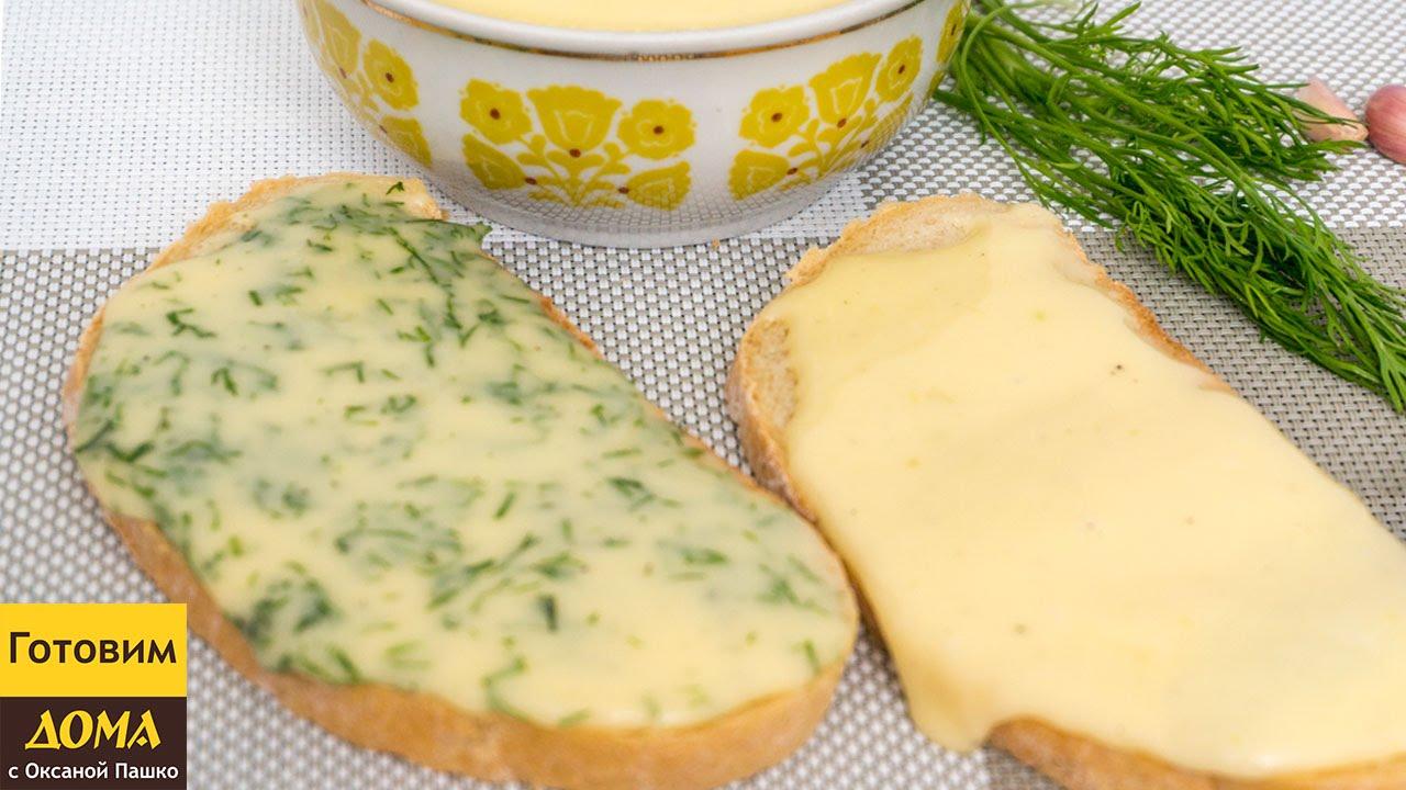 Как сделать плавленный сыр с чесноком