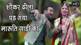 Shokar Dheela Pad Ja Bhayeli rajasthani superhit songs 2016 - शौकर ढीला पड़  जा - Super Hit Songs 2016 Rajasthani