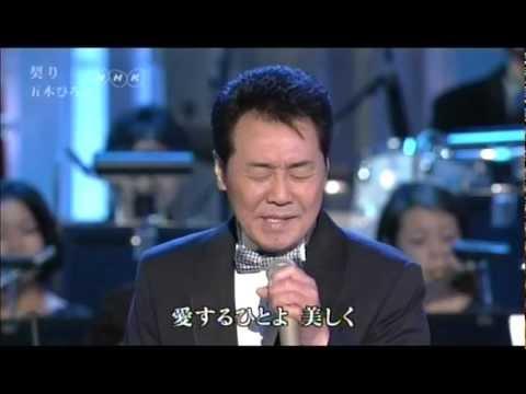 五木ひろし+契り