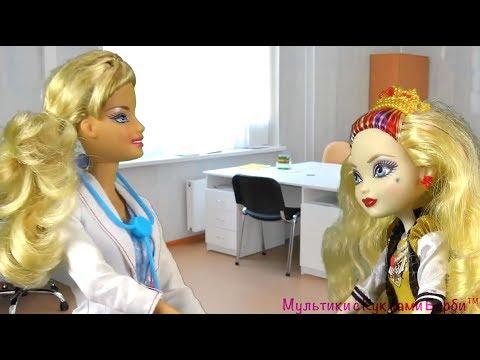 Мультики куклы Барби и Эвер Афтер Хай Мультики для девочке подряд Куклы Шоу