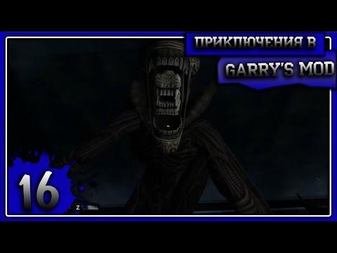 Приключения в Garry's mod #16 Alien: Isolation