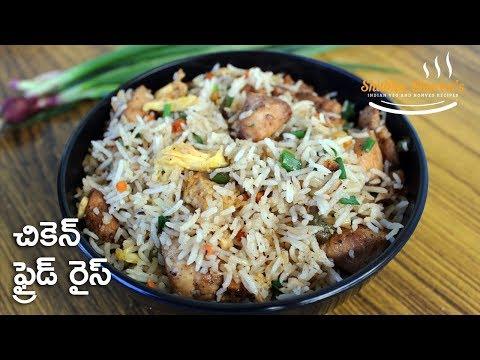 హోటల్ స్టైల్ చికెన్ ఫ్రైడ్ రైస్ చేసే విధానం | Chicken fried rice recipe in telugu by sharon vantalu