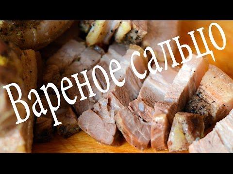 Как приготовить вареное сало с мясом , boiled bacon