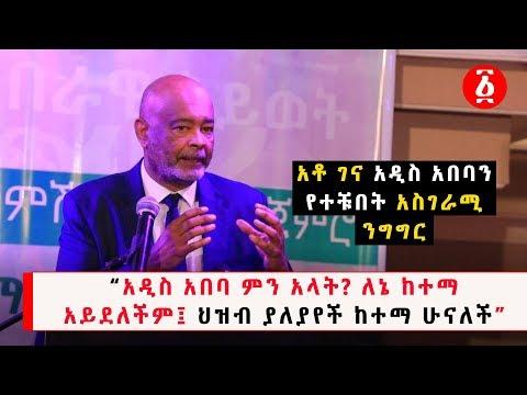 Ethiopia: አዲስ አበባ ምን አላት? ለኔ ከተማ አይደለችም፤ ህዝብ ያለያየች ከተማ ሁናለች