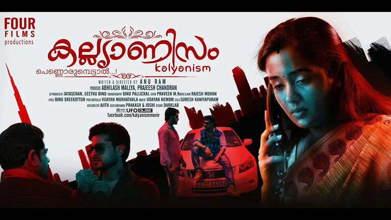 Kalyanism 2015 Malayalam Movie