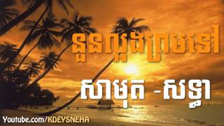 Download Sinn Sisamouth and Ros Sereysothea Khmer Song ▶ Noun Laorng Prom Tov 3Gp Mp4