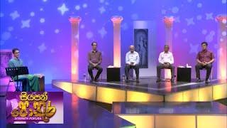 Siyapath Pokura - (2020-05-19) | ITN