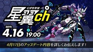 4月17日(水)アップデート情報を公開!第5回「星翼ch」!