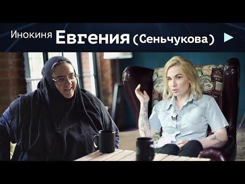 Инокиня Евгения (Сеньчукова) - мастер-класс по аскетике или зачем идти в монастырь?