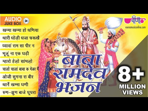 Baba Ramdev Ji Bhajans Audio Jukebox 2014 | Top 10 Superhit Rajasthani Devotional Songs video