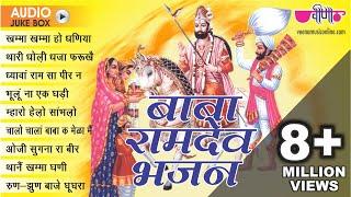 Baba Ramdev Ji Bhajans Audio Jukebox 2016 | Top 10 Superhit Rajasthani Devotional Songs