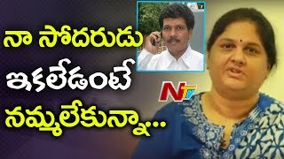 MP Geetha Responds on Araku MLA Kidari Sarveswara Rao Demise | Alerts AP Politicians | NTV