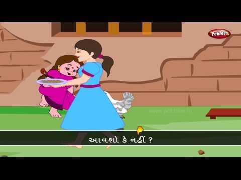 Gujarati Rhymes For Kids Hd | Chaki Ben | Bird Rhyme | Gujarati Songs For Children Hd video