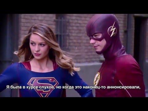 За кадром со съемок кроссовера Флэша и Супергерл!(RUS_SUB_PROMO)