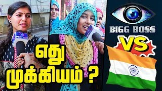 Bigg Boss Vs Independence Day : Which Is Hot Now ? Funny Public Opinion | Independence Day Special