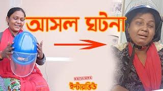 অবশেষে আলোচিত শাহনাজের বাইক পাওয়া গেল । দেখুন এর পিছনে আসল ঘটনা | Mojar Tv