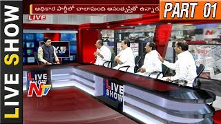 Are TRS Leaders Going to Join Congress Party? || Live Show 01 || NTV