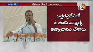 Save Girl from BJP MLAs: Rahul Gandhi | Rahul Address in MP Election Campaigning