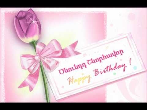 Поздравление днем рождения армянском языке