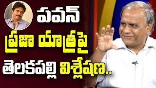 పవన్ పాదయాత్రపై తెలకపల్లి విశ్లేషణ..Pawan Kalyan Political Yatra | Telakapalli Ravi