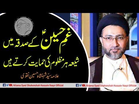 Gham-e-Hussain a.s k Sadqe me Shia Har Mazloom ki Himayat karte hain by Allama Syed Shahenshah