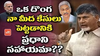 CM Chandrababu Fires on YCP MP Vijay Sai Reddy and PM Modi Over Cases on him