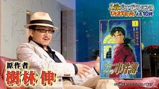 1番だけが知っている[字]金田一原作者が1番衝撃を受けた事件!漫画を超えた衝撃の結末