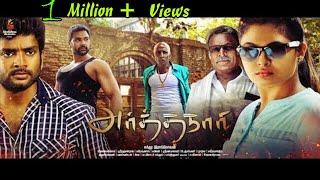Artha Naari !! அர்த்த நாறி !! Tamil New Movie !! #Motta rajendran #nassar #arundathi #Movie