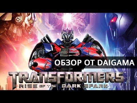 «TRANSFORMERS: Rise of the Dark Spark»: Обзор